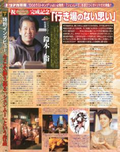 Interview Yu Suzuki