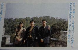 Yu Suzuki Voyage en Chine 1994