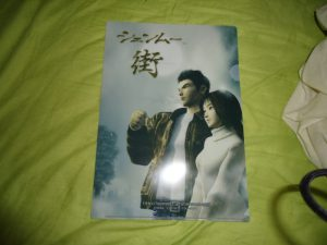 Goodies Shenmue City