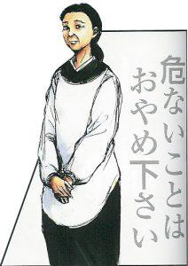Ine-san