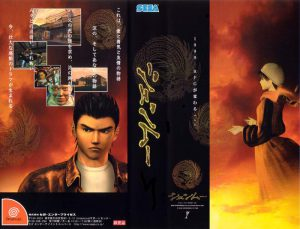 What's Shenmue VHS