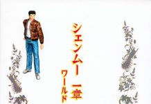 Shenmue: Ichishou Yokosuka World Guidance