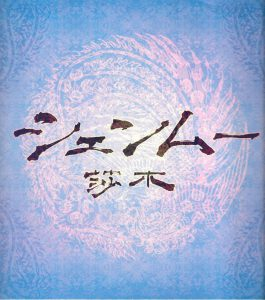 Shenmue Premiere Blue leaftlet