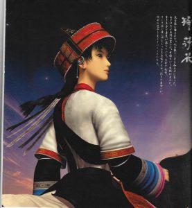Shenmue Premiere Art Book