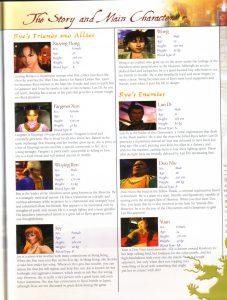 Shenmue II Prima Guide