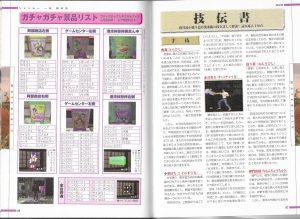 Shenmue Dengeki Guide