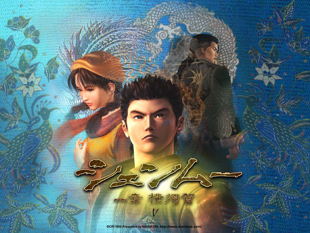 Shenmue I artwork