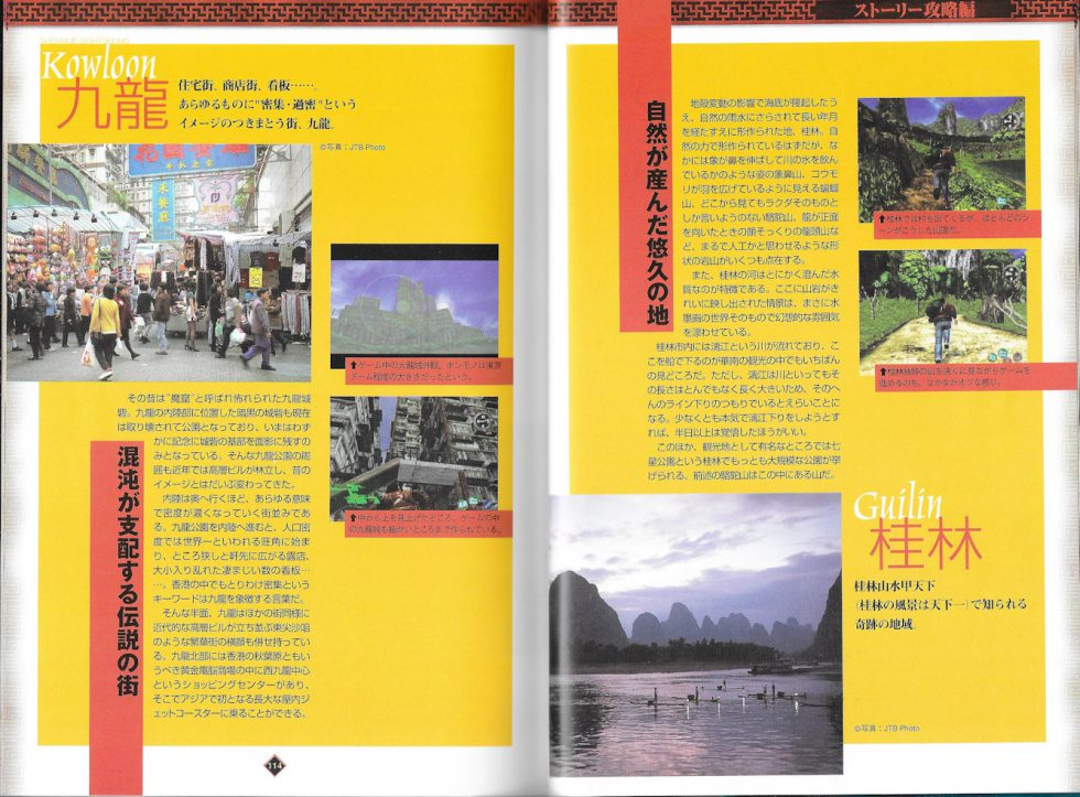 Shenmue II Guidebook