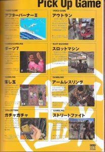 Shenmue II Premiere Guide