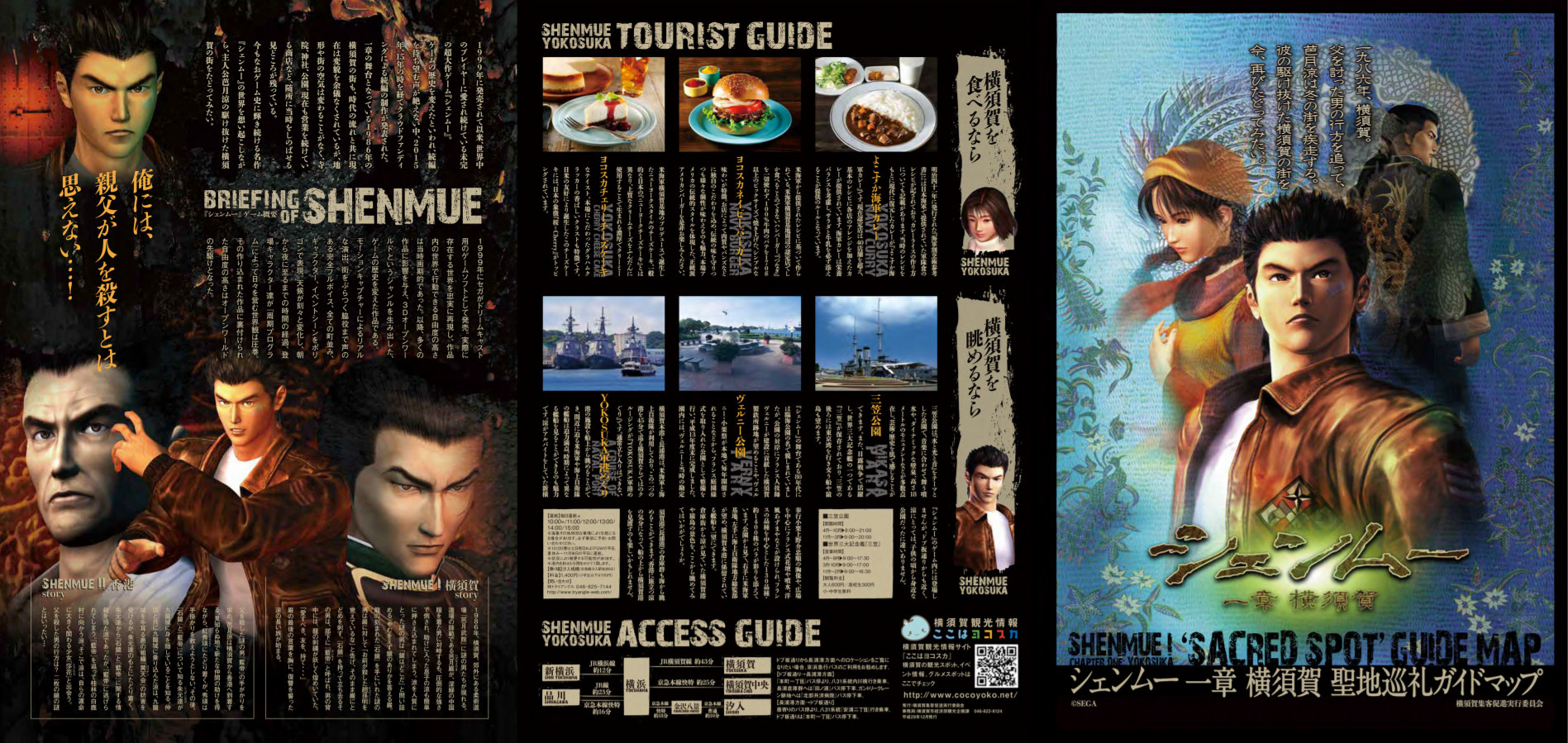 Shenmue Sacred Spot Guide Map