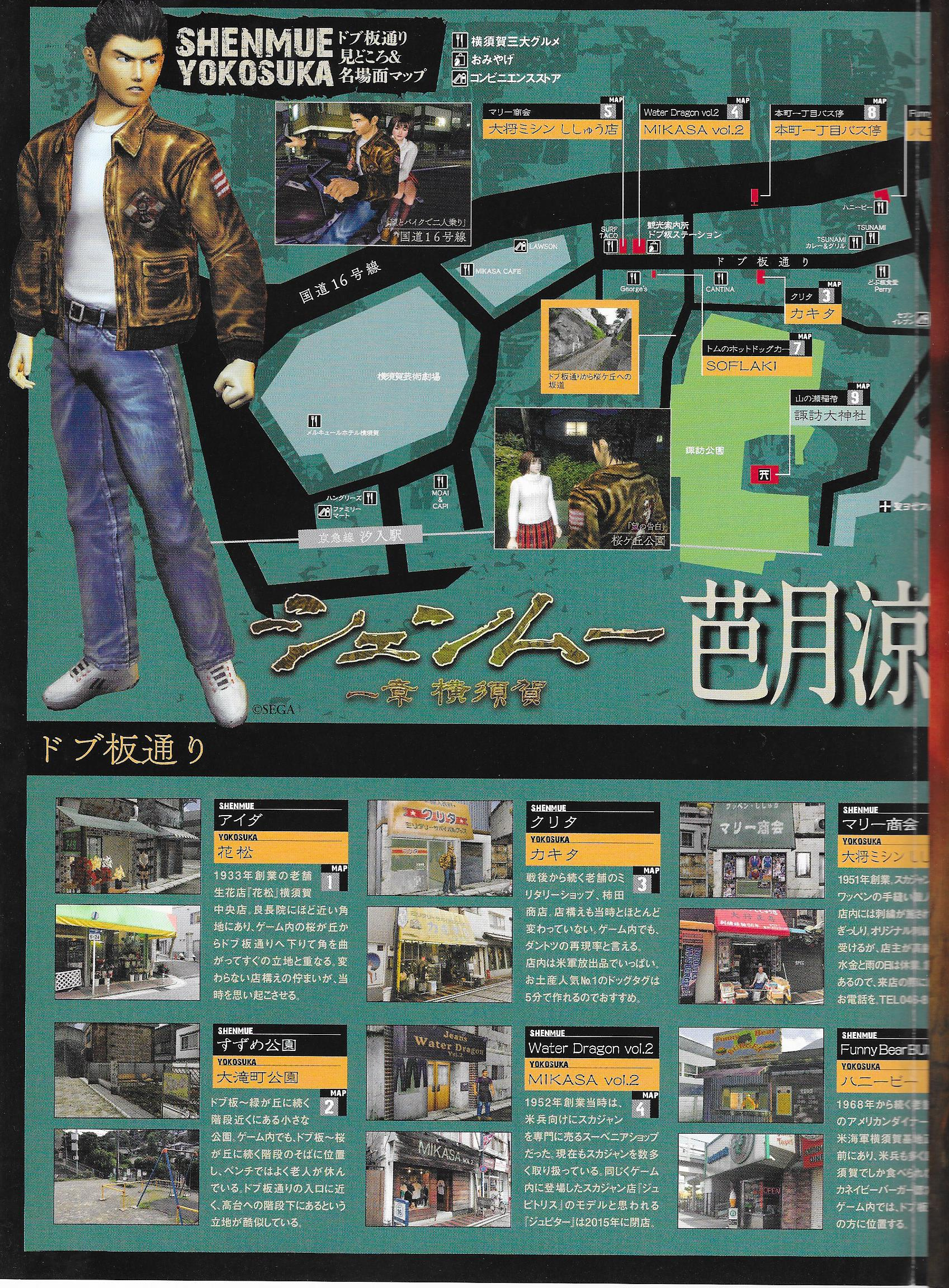 Shenmue Sacred Spot Guide Map TGS 2018 Edition