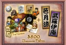 Kickstarter récompense Shenmue III